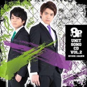 8p_unit_vol2