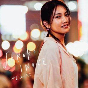 inouesonoko_namida1