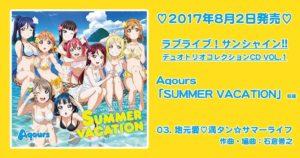 llss_summervacation_news