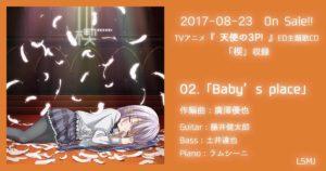 tenshino3p_ed_news