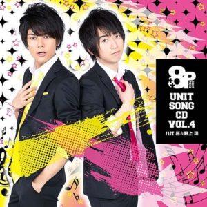 8p_unit_vol4