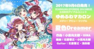 yumehuwa_natsuirodreamer_news