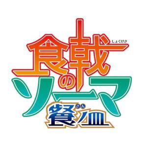shokugeki_image